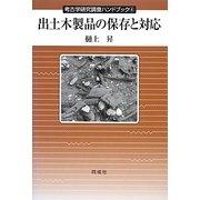 出土木製品の保存と対応(考古学研究調査ハンドブック〈4〉) [全集叢書]