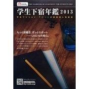 学生下宿年鑑〈2013〉 [単行本]