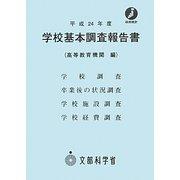 学校基本調査報告書(高等教育機関編)〈平成24年度〉 [単行本]