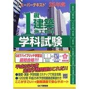 スーパーテキスト 1級建築施工管理学科試験〈25年度〉 [単行本]