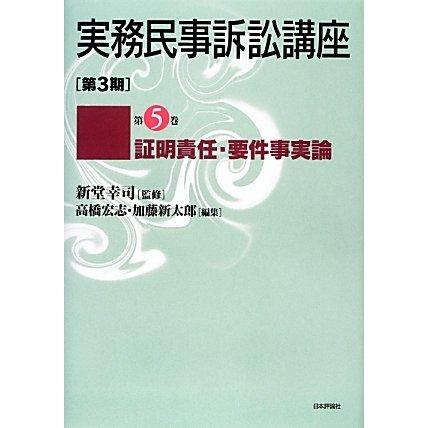 実務民事訴訟講座 第3期〈第5巻〉証明責任・要件事実論 [全集叢書]