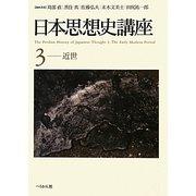 日本思想史講座〈3〉近世 [単行本]
