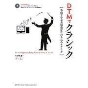 DTMでクラシック―名曲で学ぶ表情豊かな打ち込みテクニック [単行本]