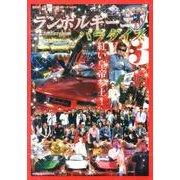 ランボルギーニパラダイス Vol.3[DVD]