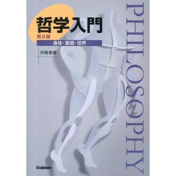 哲学入門 第2版-身体・表現・世界 [単行本]