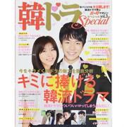 韓ドラSpecial vol.3(OAK MOOK 454) [ムックその他]
