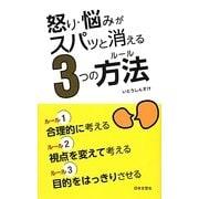 怒り・悩みがスパッと消える3つの方法(日文PLUS) [新書]