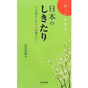 知っておきたい日本のしきたり―大切にしたい和の暮らし(日文PLUS) [新書]