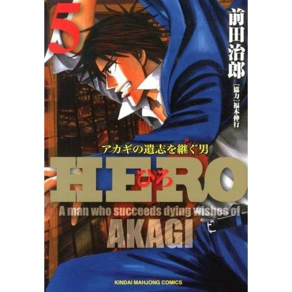 HERO 5(近代麻雀コミックス) [コミック]
