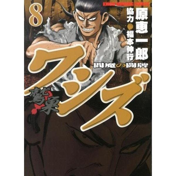 ワシズ-閻魔の闘牌 8(近代麻雀コミックス) [コミック]