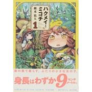 ハクメイとミコチ 1巻(ハルタコミックス) [コミック]