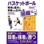 バスケットボール戦術の基本と実戦での生かし方―組織プレー編 [単行本]