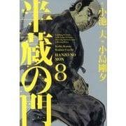 半蔵の門 第8巻(キングシリーズ KSポケッツ) [コミック]