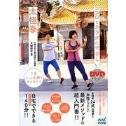 ココロとカラダにやさしい太極拳―DVDでわかる!! [単行本]