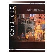 15のテーマで学ぶ中世ヨーロッパ史 [単行本]