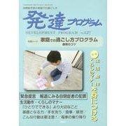 発達プログラム No.127 [単行本]