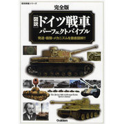 図説ドイツ戦車パーフェクトバイブル 完全版(歴史群像シリーズ) [ムックその他]