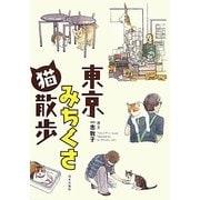 東京みちくさ猫散歩 [単行本]