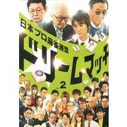 日本プロ麻雀連盟ドリームマッチ VOL.2[DVD]