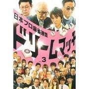日本プロ麻雀連盟ドリームマッチ VOL.3[DVD]