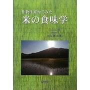 作物生産からみた米の食味学 [単行本]