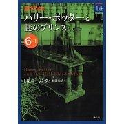 ハリー・ポッターと謎のプリンス〈6-1〉(ハリー・ポッター文庫〈14〉) [文庫]