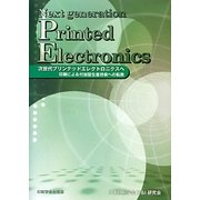 次世代プリンテッドエレクトロニクスへ―印刷による付加型生産技術への転換 [単行本]
