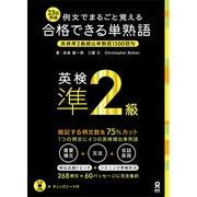 合格できる単熟語英検準2級 [単行本]