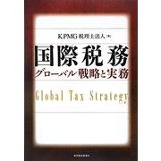 国際税務―グローバル戦略と実務 [単行本]