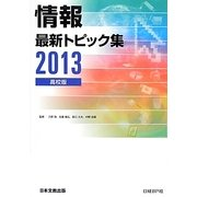 情報 最新トピック集 高校版〈2013〉 第5版 [単行本]