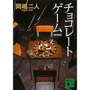チョコレートゲーム 新装版 (講談社文庫) [文庫]