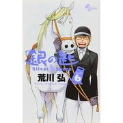 銀の匙(Silver Spoon) 6(少年サンデーコミックス) [コミック]
