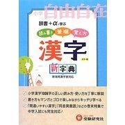 小学自由自在 漢字新字典 改訂版 [全集叢書]