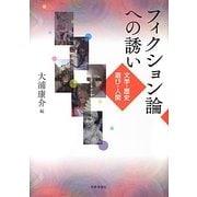 フィクション論への誘い―文学・歴史・遊び・人間 [単行本]