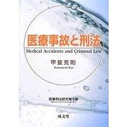 医療事故と刑法(医事刑法研究〈第5巻〉) [単行本]
