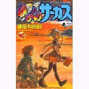からくりサーカス 40(少年サンデーコミックス) [コミック]