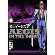 暁のイージス 5(ヤングサンデーコミックス) [コミック]