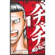 バチバチBURST 1(少年チャンピオン・コミックス) [コミック]