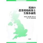 英国の農業環境政策と生物多様性 [単行本]