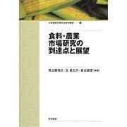 食料・農業市場研究の到達点と展望(日本農業市場学会研究叢書) [単行本]