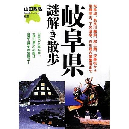 岐阜県謎解き散歩(新人物文庫) [文庫]