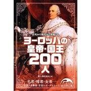 ヨーロッパの皇帝・国王200人(新人物文庫) [文庫]