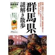 群馬県謎解き散歩(新人物文庫) [文庫]
