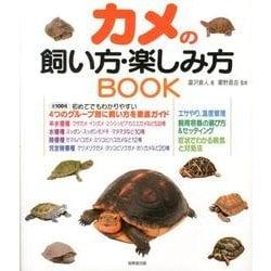 カメの飼い方・楽しみ方BOOK [単行本]