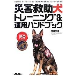 災害救助犬トレーニング&運用ハンドブック―国際救助犬連盟IRO認定準拠 [単行本]