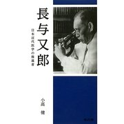 長与又郎―日本近代医学の推進者 [新書]