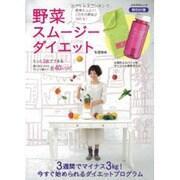 野菜スムージーダイエット-酵素たっぷり!1日分の野菜が取れる!(ぶんか社ムック) [ムックその他]