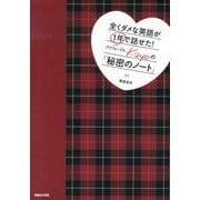 全くダメな英語が1年で話せた!アラフォーOL Kayoの『秘密のノート』 [単行本]