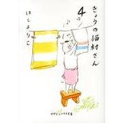 きょうの猫村さん 4(マガジンハウス文庫 ほ 1-4) [文庫]