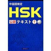 中国語検定HSK公認テキスト4級 [単行本]